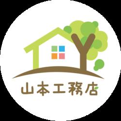 山本工務店Blog